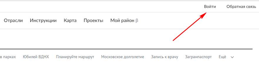 Вход в ЛК портала мэра Москвы