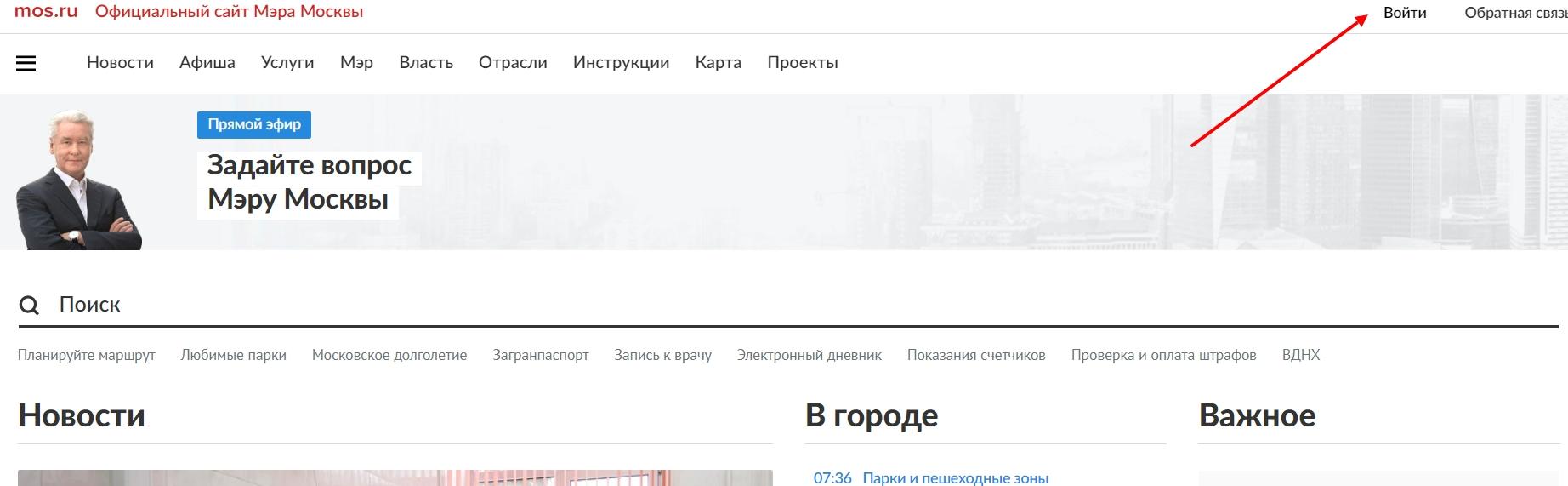 Войти в кабинет государственных услуг Москвы