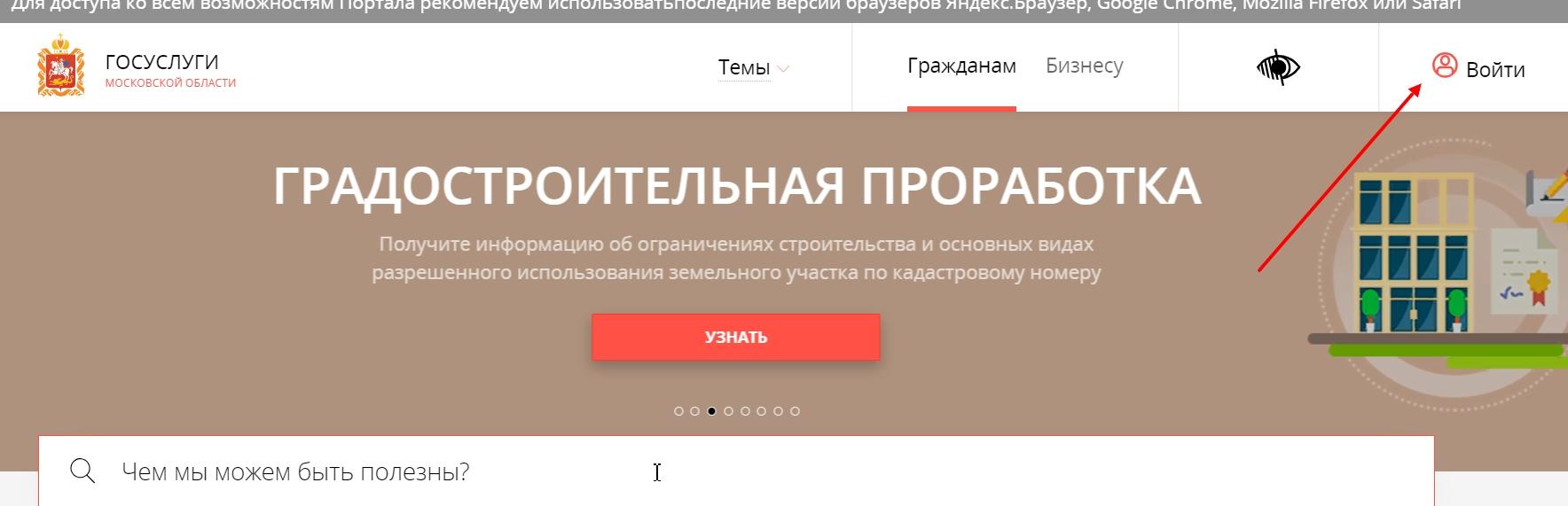 Войти в кабинет портала услуг Московской области