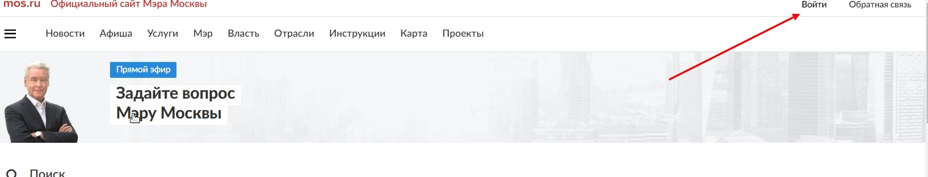 Войти в ЛК на сайте Мос ру