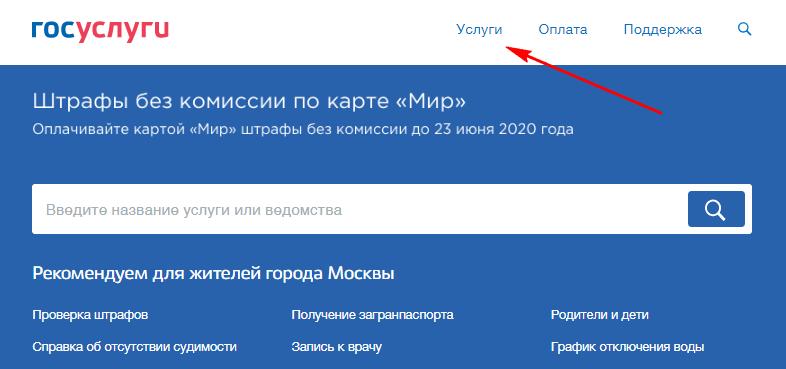 """Выбрать категорию """"Услуги"""" на портале ГУ"""