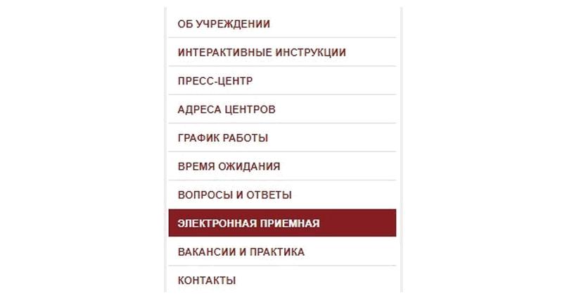 """Выбрать пункт """"Электронная приемная"""""""