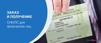 Заказ и получение СНИЛС для физических лиц