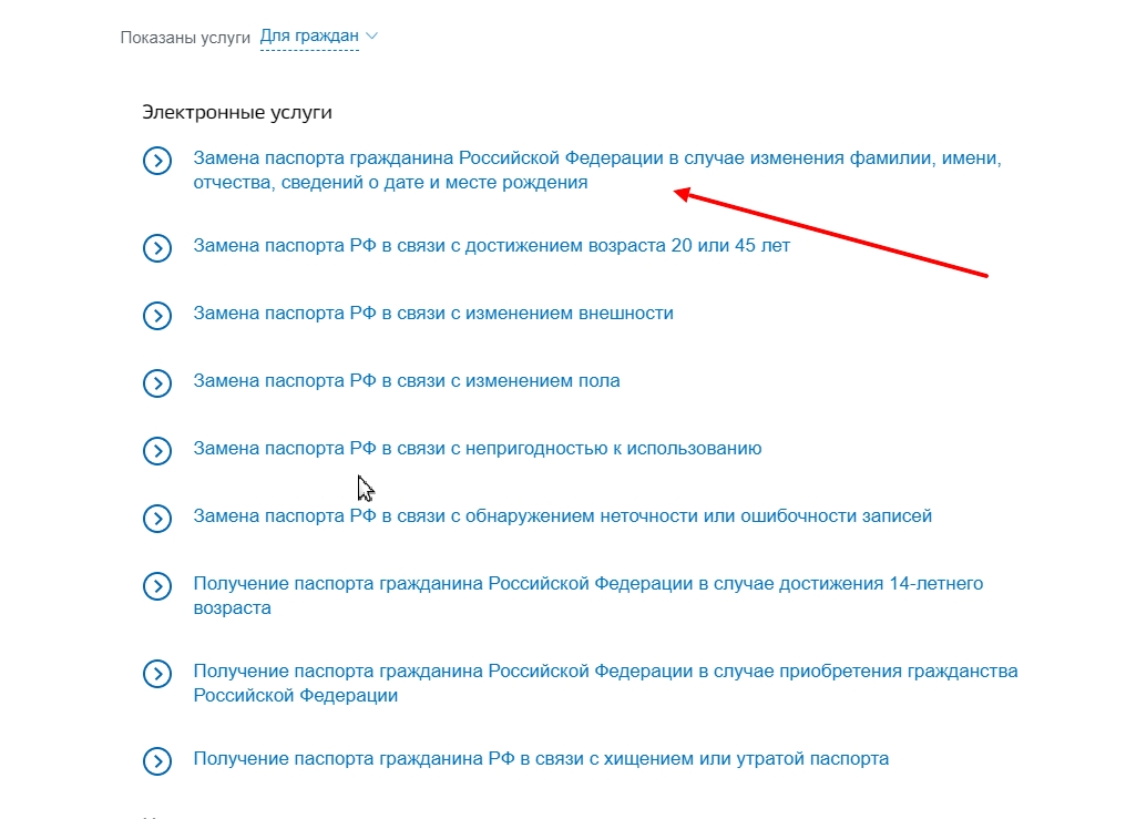 Замена паспорта гражданина Российской федерации