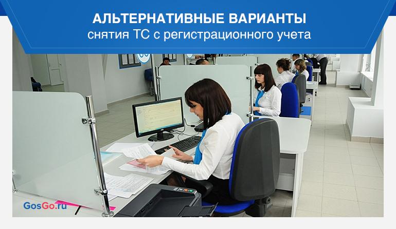 Альтернативные варианты снятия ТС с регистрационного учета
