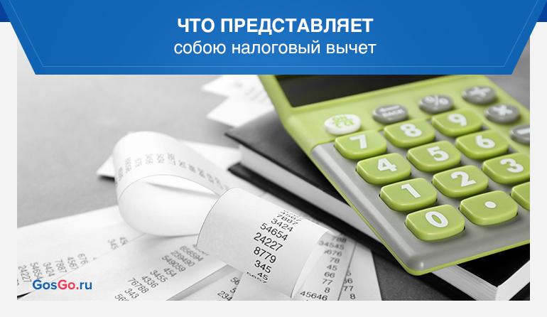 Что представляет собою налоговый вычет