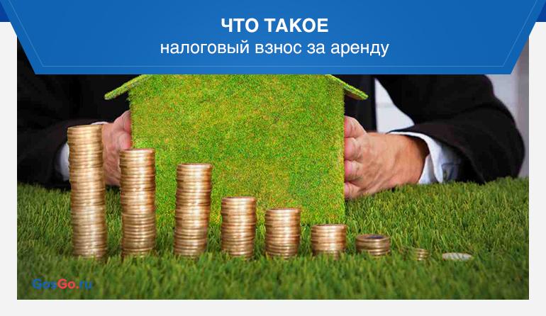 Что такое налоговый взнос за аренду