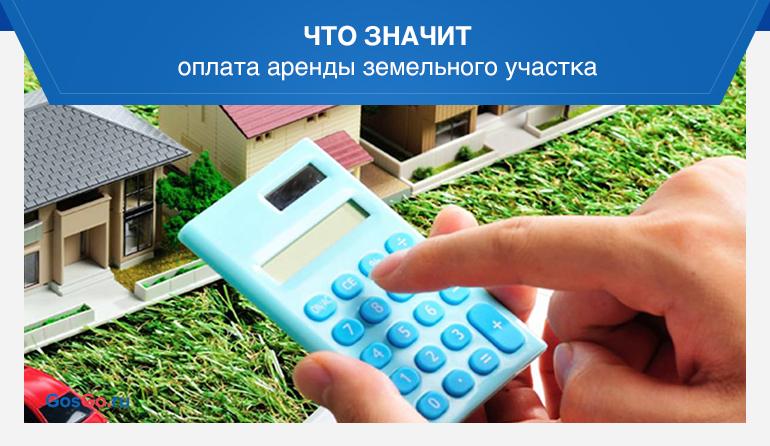 Что значит оплата аренды земельного участка