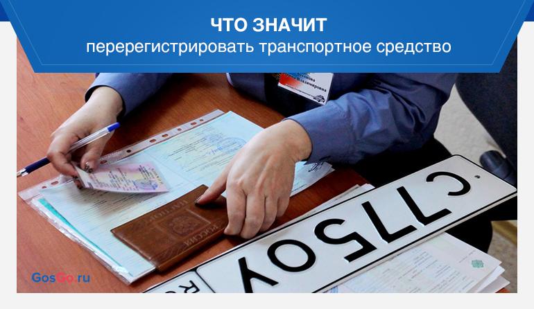 Что значит перерегистрировать транспортное средство