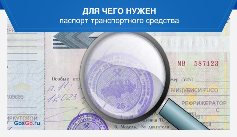 Для чего нужен паспорт транспортного средства