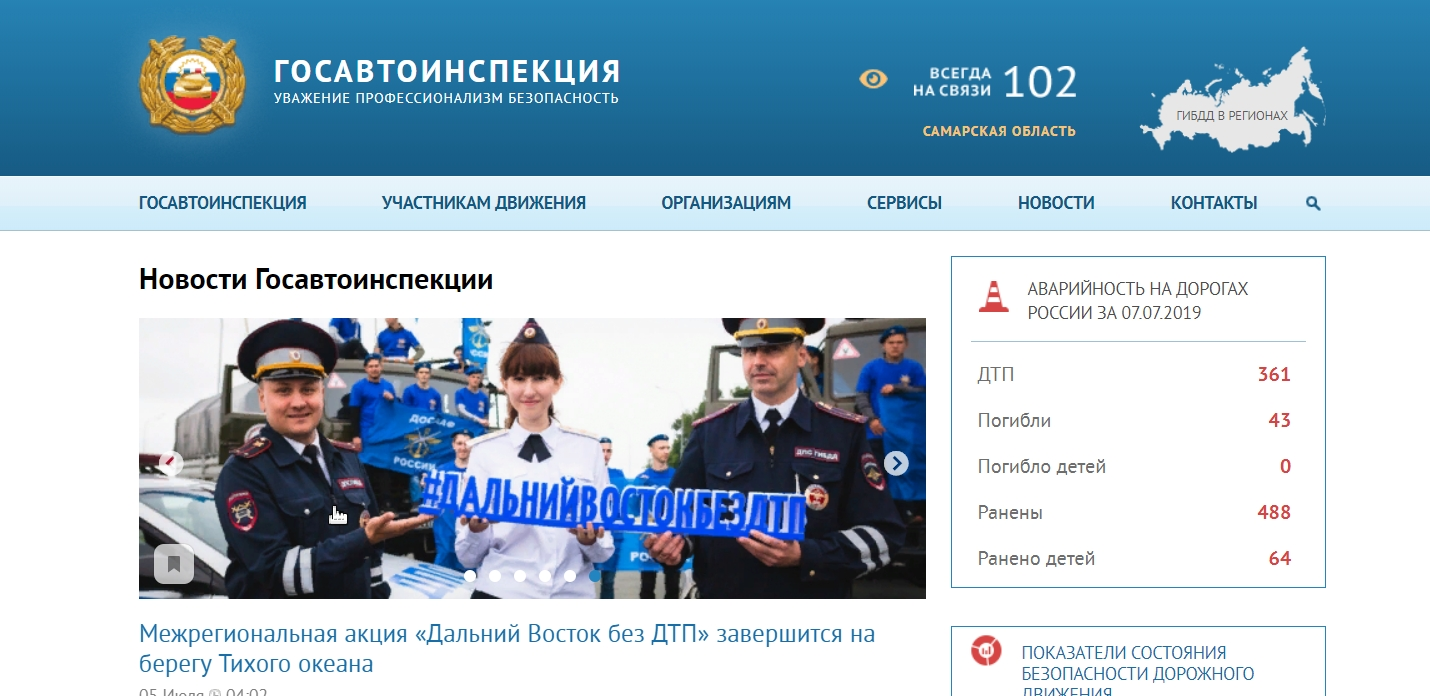 Главная страница портала ГИБДД