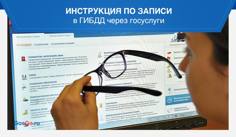 Инструкция по записи в ГИБДД через госуслуги
