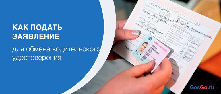 Как подать заявление для обмена водительского удостоверения