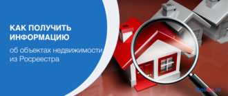 Как получить информацию об объектах недвижимости из Росреестра