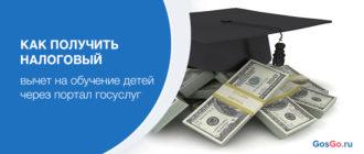 Как получить налоговый вычет на обучение детей через портал госуслуг