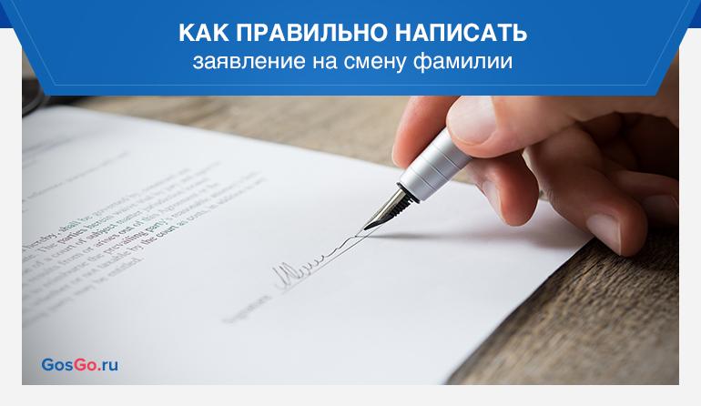 Как правильно написать заявление на смену фамилии