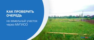 Как проверить очередь на земельный участок через МУГИСО