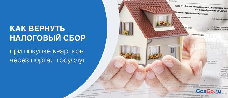 Как вернуть налоговый сбор при покупке квартиры через портал госуслуг