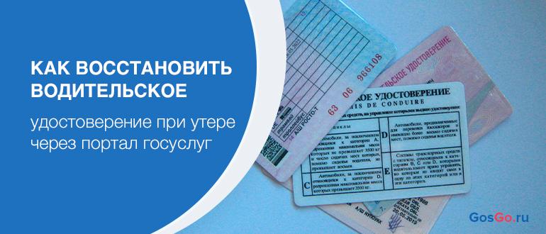 Как восстановить водительское удостоверение при утере через портал госуслуг