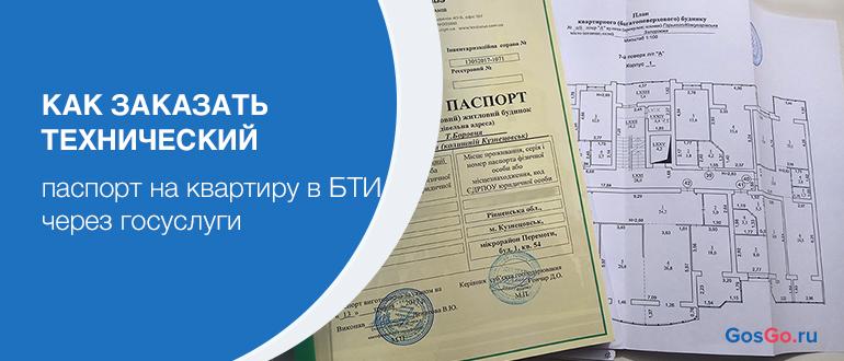 Как заказать технический паспорт на квартиру в БТИ через госуслуги