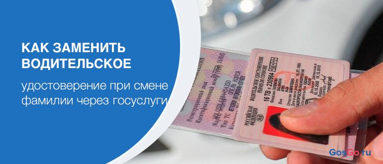 Как заменить водительское удостоверение при смене фамилии через госуслуги