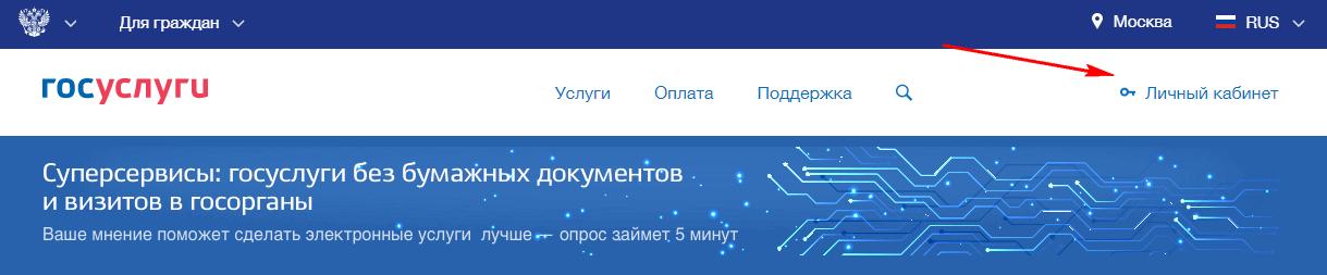 Кликните на кнопку «Личный кабинет»