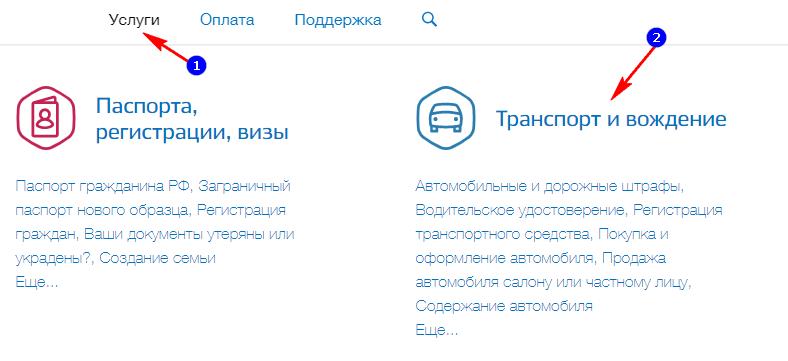 """Найти и открыть категорию """"Транспорт и вождение"""""""
