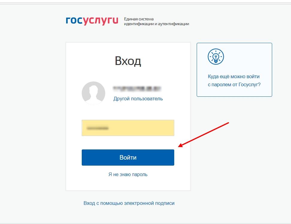 Нажать кнопку для авторизации в ГУ