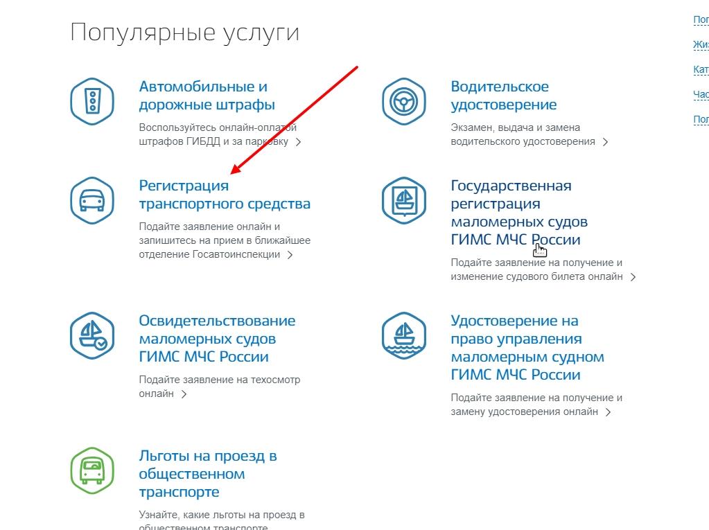 """Нажать на ссылку """"Регистрация ПТС"""""""