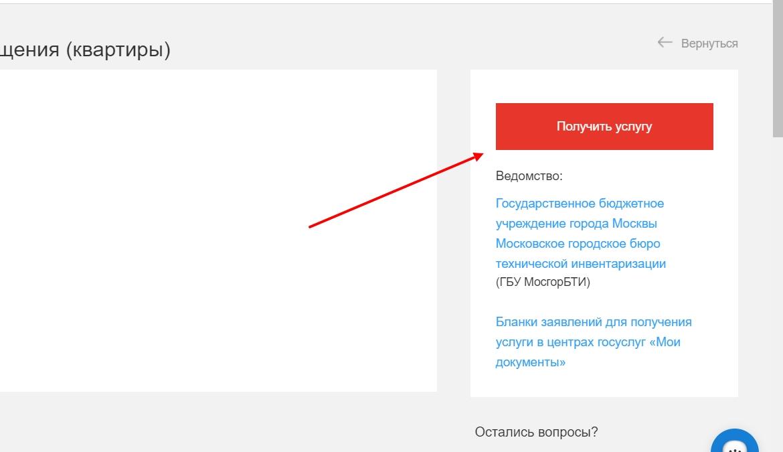 Нажмите на кнопку составления заявки