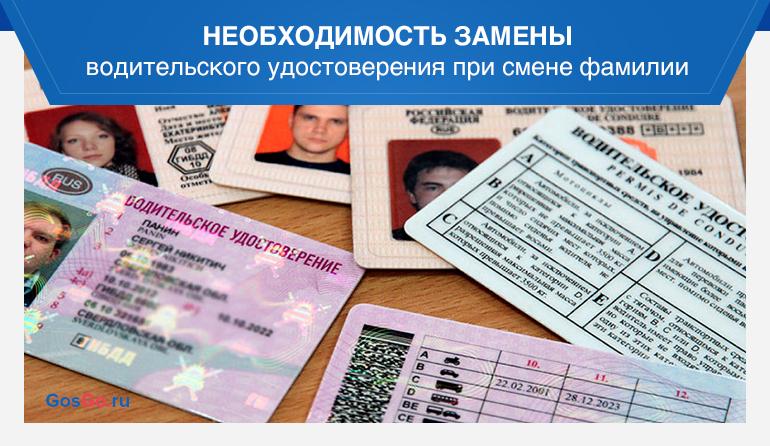 Необходимость замены водительского удостоверения при смене фамилии