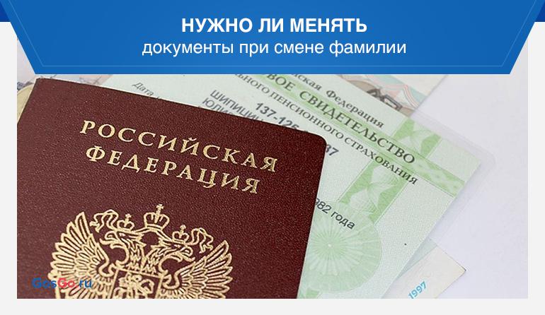 Нужно ли менять документы при смене фамилии