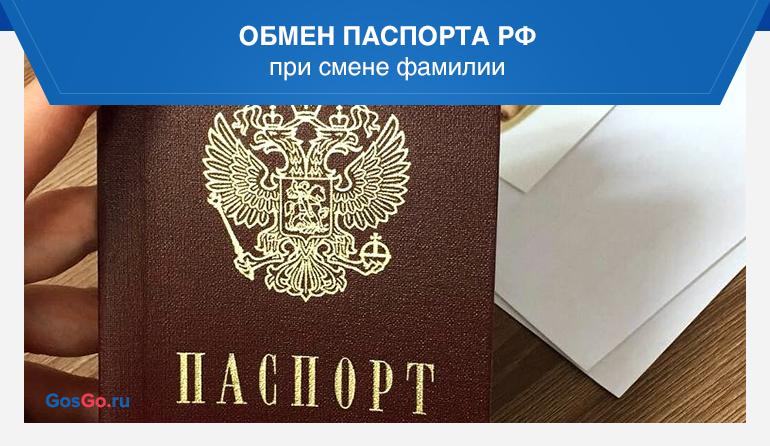 Обмен паспорта РФ при смене фамилии