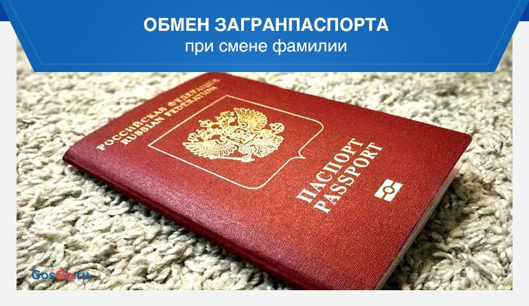 Обмен загранпаспорта при смене фамилии