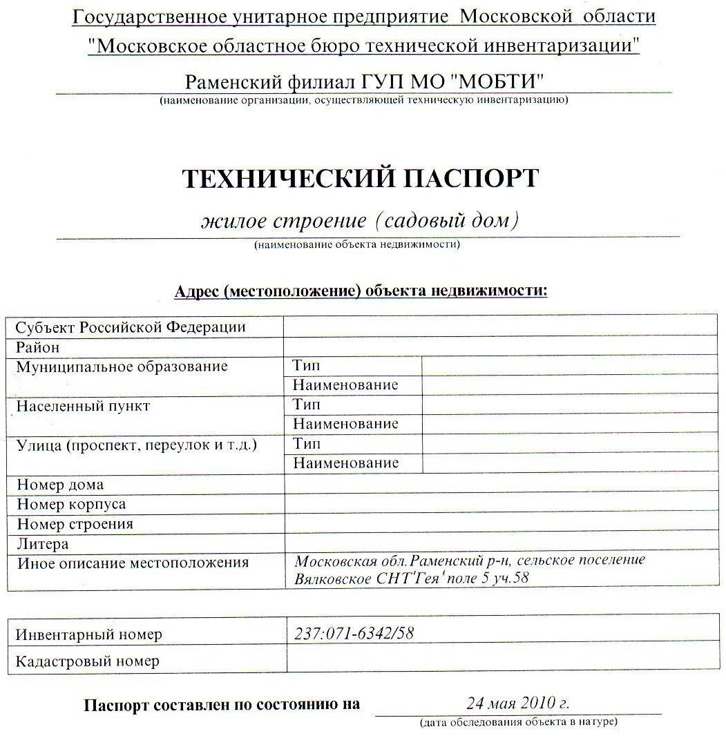 Образец технического паспорта