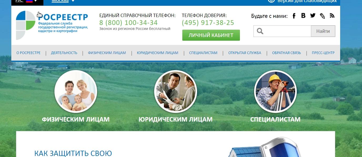 Официальный портал управления Росреестра