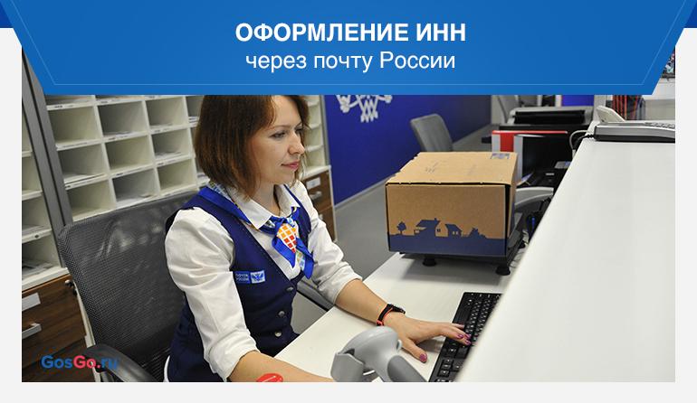 Оформление ИНН через почту России