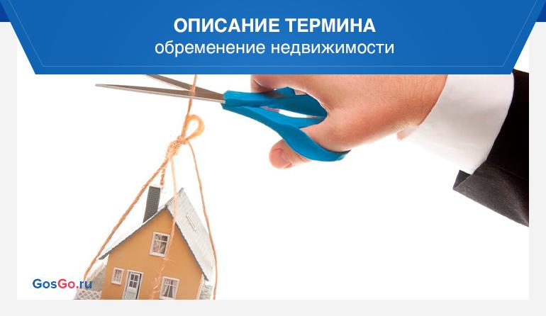 Описание термина обременение недвижимости