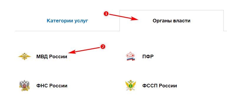 """Открыть """"Органы власти"""" и """"МВД РФ"""""""