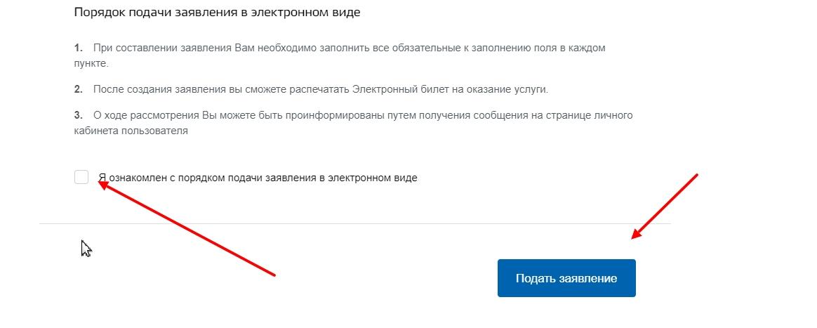 Отправить электронную заявку в ГАИ