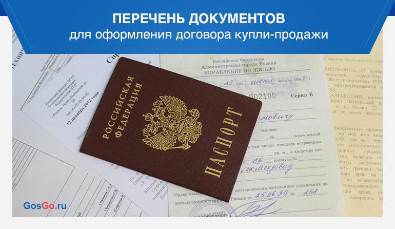 Перечень документов для оформления договора купли-продажи