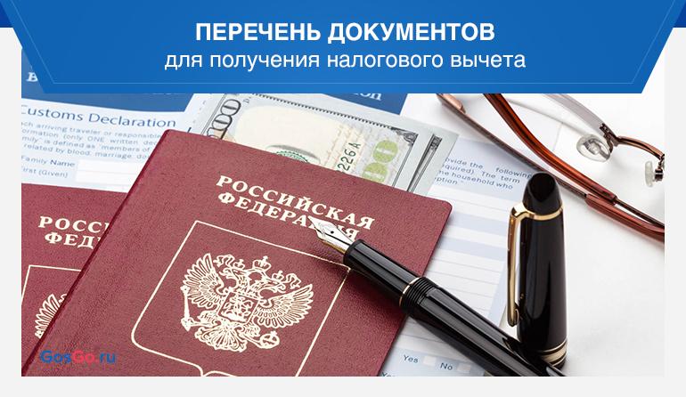 Перечень документов для получения налогового вычета