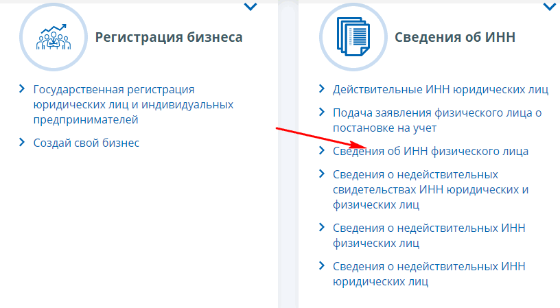 """Перейти к """"Сведения об ИНН физического лица"""""""