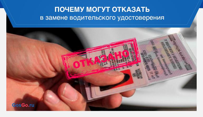 Почему могут отказать в замене водительского удостоверения