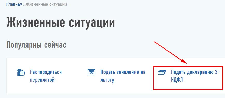 Подача декларации через сайт налоговой