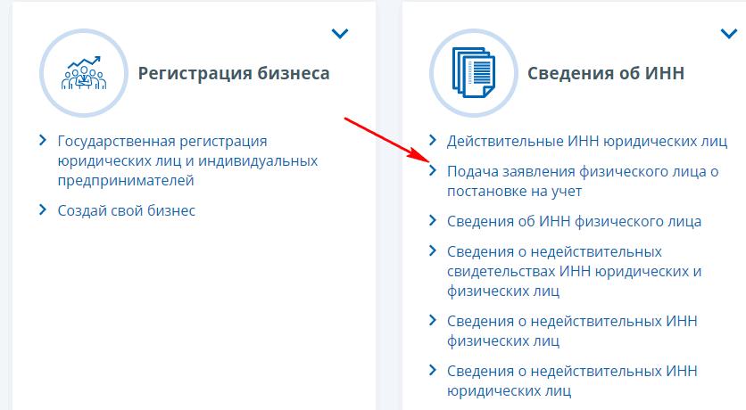 Подача заявления физ.лица о постановке на учёт