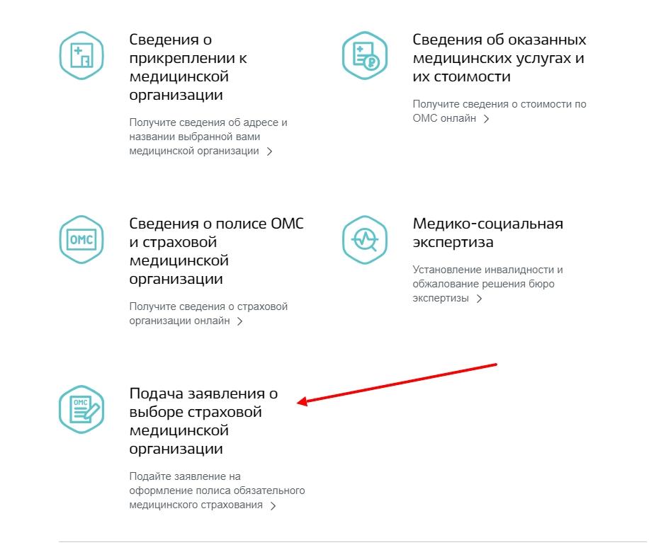 Подача заявления о выборе ОМС