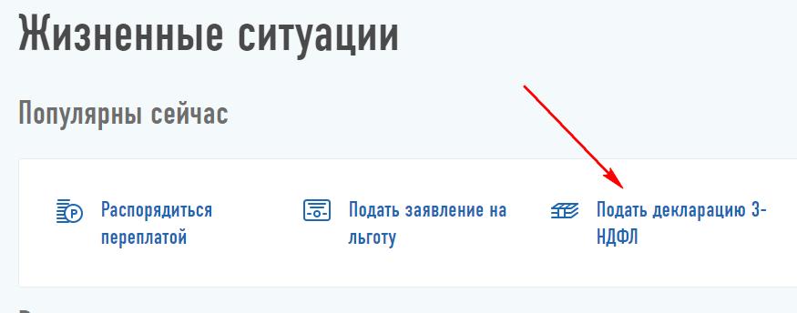 Подать декларацию 3-НДФЛ
