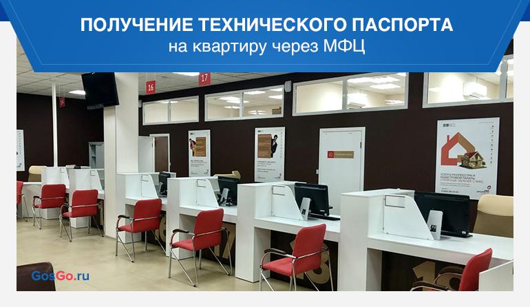 Получение технического паспорта на квартиру через МФЦ