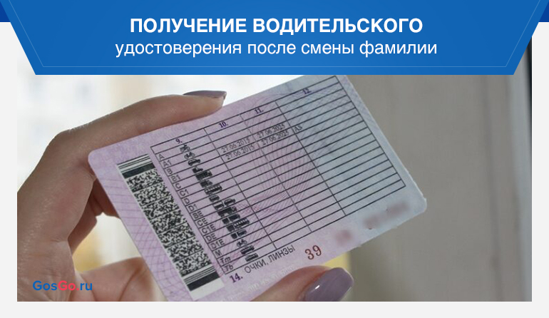 Получение водительского удостоверения после смены фамилии